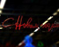 Световая надпись С Новым годом! со звездами